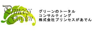 観葉植物のレンタル・リースなら|大阪・株式会社プリンセスがあでん
